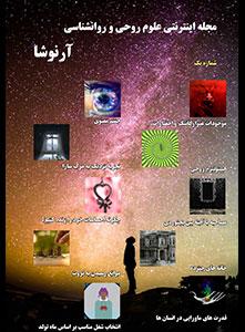 مجله اینترنتی علوم روحی و روانشناسی آرنوشا - شماره 1